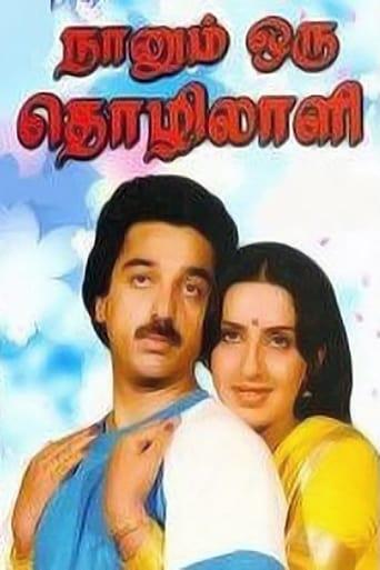 Poster of Naanum Oru Thozhilali