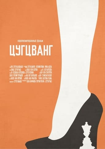 Poster of Цугцванг
