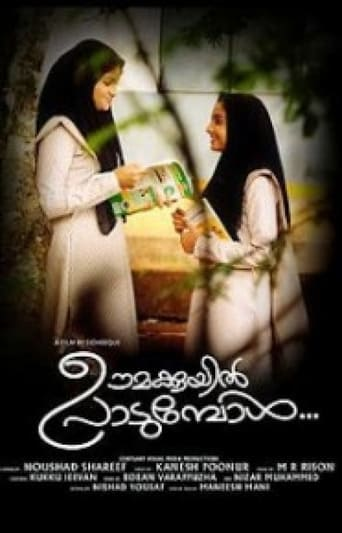 Watch Oomakkuyil Padumbol full movie online 1337x
