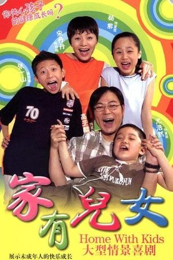 Watch 家有儿女 2005 full online free