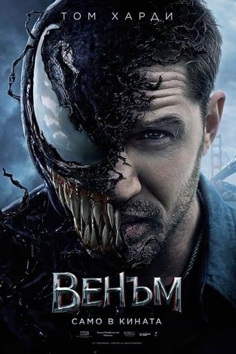 Venom / Венъм