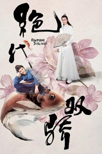 Poster of 绝代双骄
