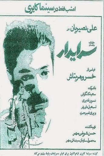 Poster of Serayadar