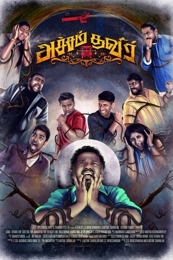 Poster of Atcham Thavir