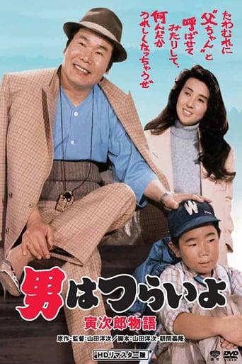 Poster of Tora-san Plays Daddy