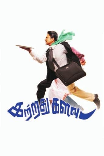 Poster of Kattradhu Kalavu