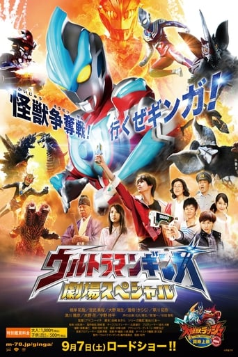 Poster of Ultraman Ginga Theater Special