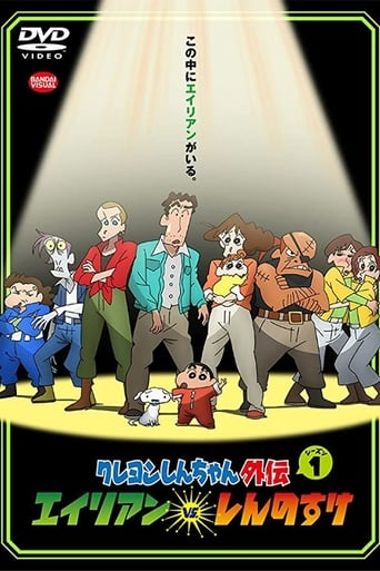 Capitulos de: Shin chan Spin-off vol.1: Aliens vs. Shinnosuke