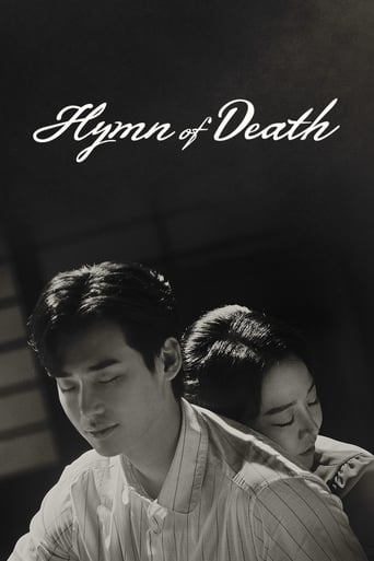 Poster of Praise of Death