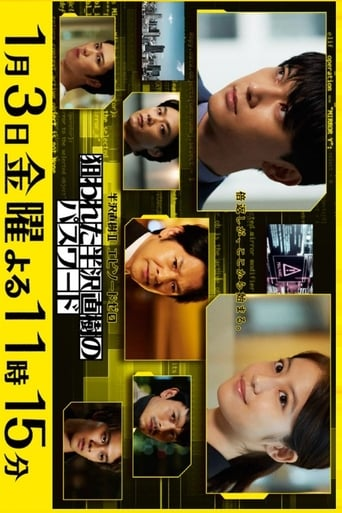 Poster of Hanzawa Naoki Year Kinen : Episode Zero ~Nerawareta Hanzawa Naoki no Password~