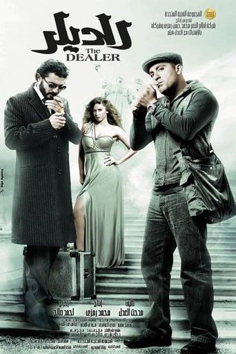 Poster of El Dealer