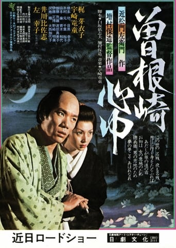Watch Double Suicide of Sonezaki full movie online 1337x