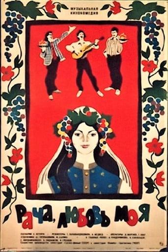 Poster of Racha, chemi sikvaruli