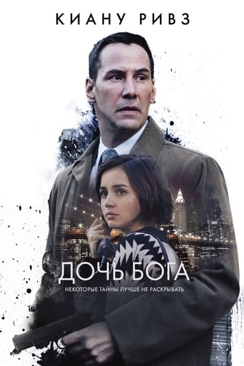 Poster of Дочь Бога