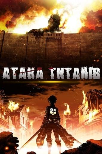Атака титанів