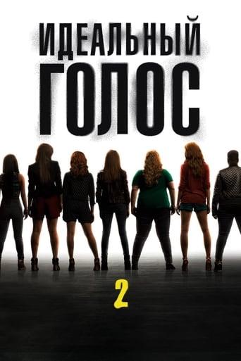 Poster of Идеальный голос 2