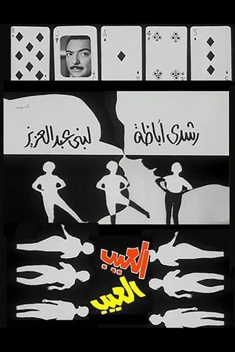Poster of El eib