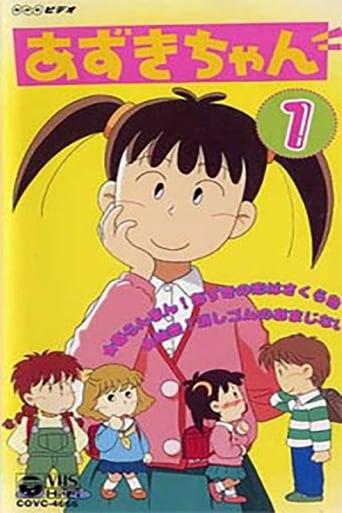 Poster of あずきちゃん