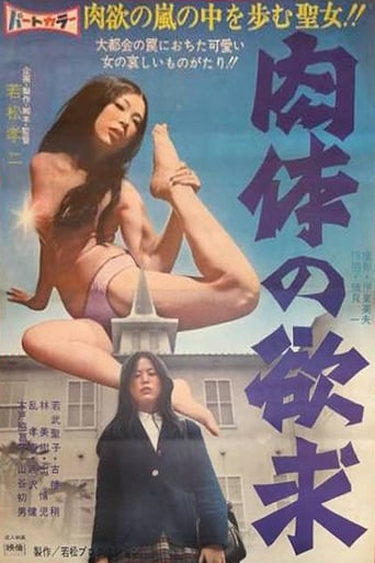 Watch Nikutai no yokkyu full movie downlaod openload movies