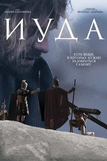 Poster of Iuda