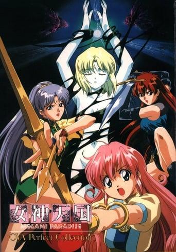 Poster of Megami Paradise