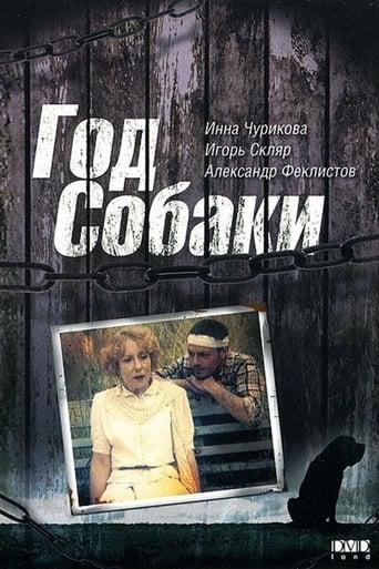 Assistir Год собаки filme completo online de graça
