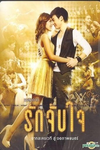 Ruk Jub Jai - The Movie