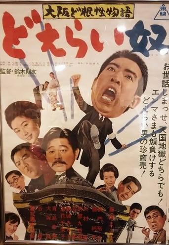 Watch True Osaka Grit Online Free Movie Now