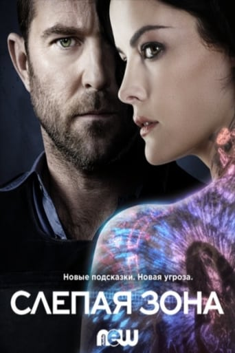 Poster of Слепая зона