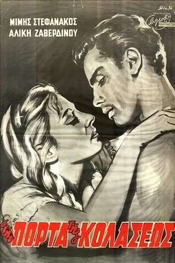 Watch Στην Πόρτα της Κολάσεως 1960 full online free