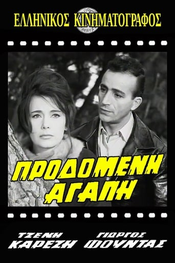 Poster of Προδομένη αγάπη