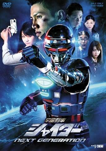 Poster of Uchuu Keiji Shaider Next Generation