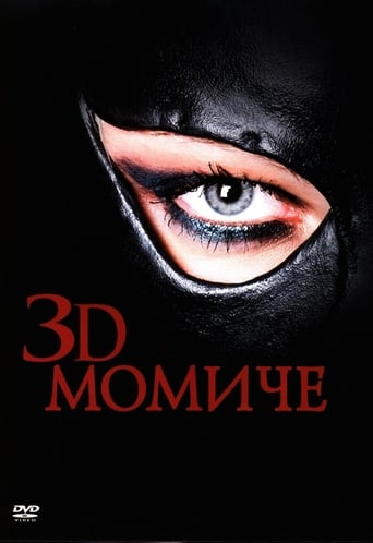 Poster of Girl in 3D