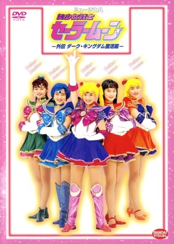 Sailor Moon - An Alternate Legend - Dark Kingdom Revival Story poster