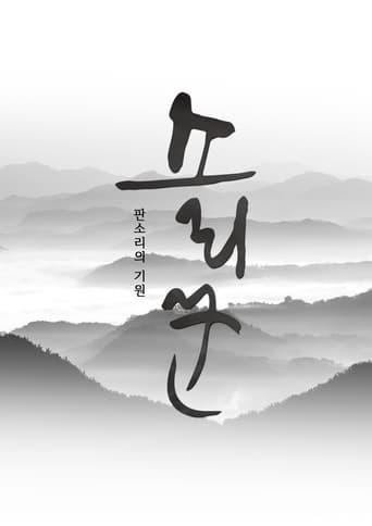 Poster of Sorikkun