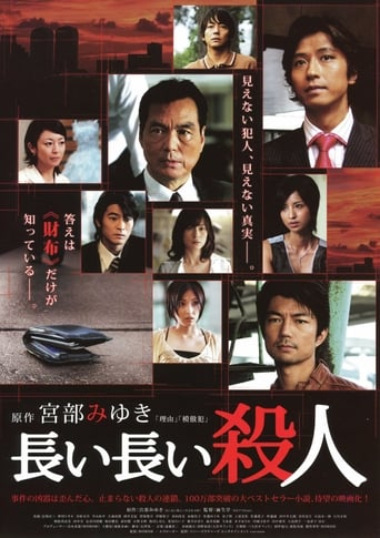 Poster of 長い長い殺人