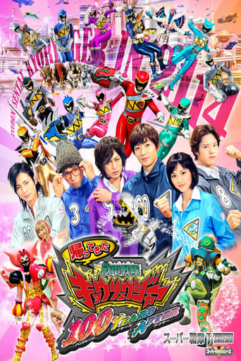 Download Zyuden Sentai Kyoryuger: 100 YEARS AFTER Movie
