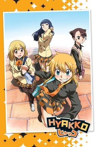 Poster of Hyakko