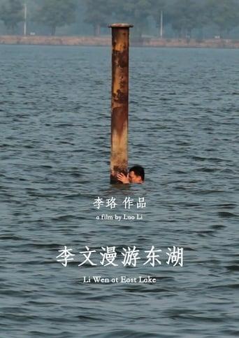 Li Wen at East Lake