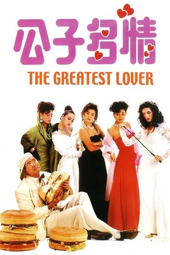Poster of The Greatest Lover