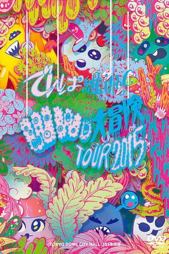 Watch WWD Daibouken Tour 2015 ~Kono Sekai wa Mada Shiranai Koto Bakari~ in TOKYO DOME CITY HALL Free Movie Online