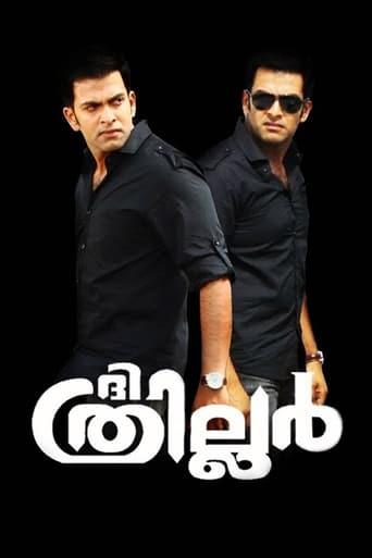 Poster of ദി ത്രില്ലര്
