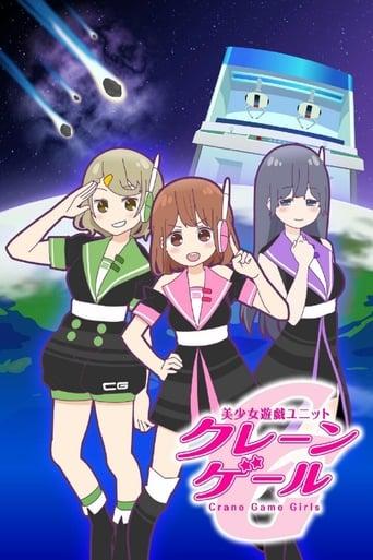 Poster of Crane Game Girls