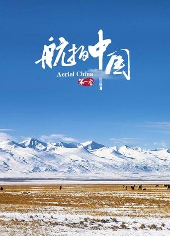 Aearial China