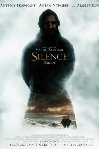 Σιωπή