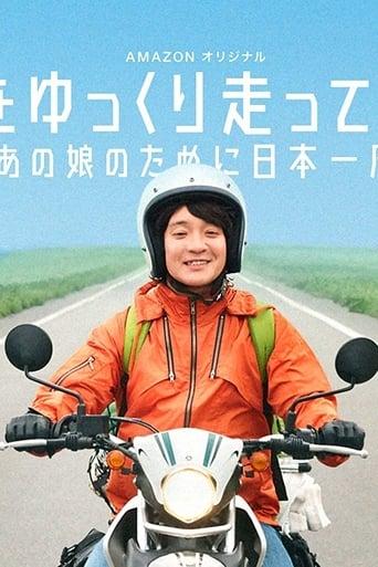 Poster of Nihon wo yukkuri hashittemita yo