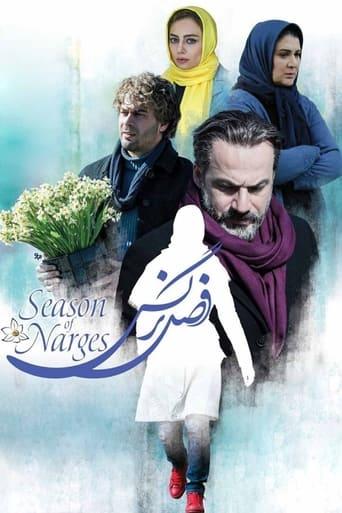 The Narcissus Season