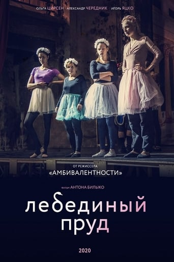Poster of Лебединый пруд