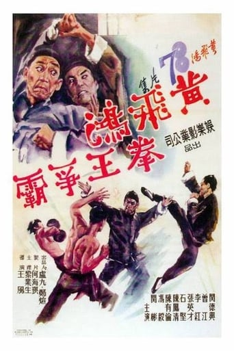 Poster of Wong Fei-Hung: Duel for the Championship