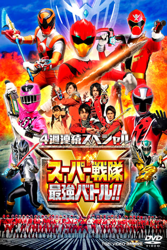 Poster of Super Sentai Strongest Battle!!